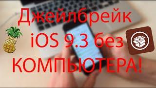 Как сделать Jailbreak iOS 9.3.3 без компьютера!?