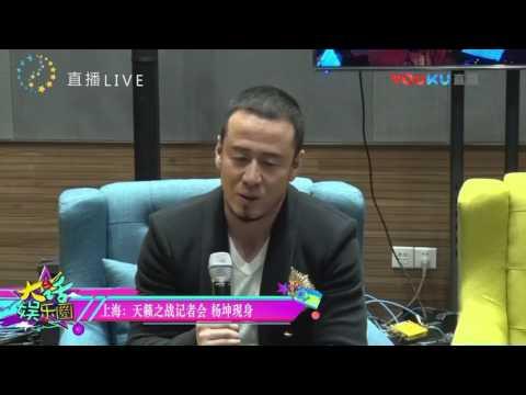 20161229 天籟之戰總決賽前記者會-楊坤