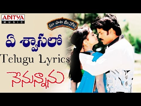 Ye Swasalo Full Song With Telugu Lyrics II