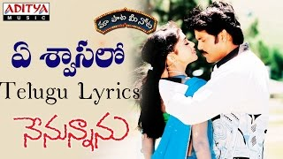 "Ye Swasalo Full Song With Telugu Lyrics II ""మా పాట మీ నోట""  II Nenunnanu Songs"