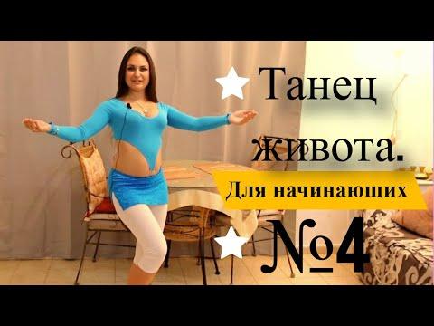Танец живота. Видео урок №4 для начинающих с нуля