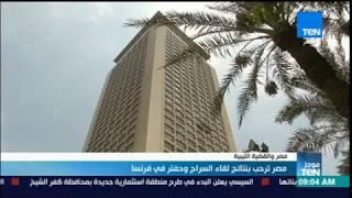 موجز TeN - ترحب مصر بنتائج لقاء السراج وحفتر في فرنسا