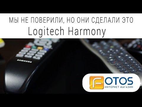 Обзор Logitech Harmony 650, Harmony Smart, Harmony Touch и Harmony Ultimate