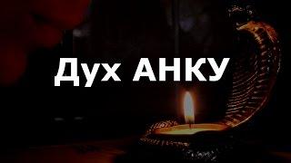 Дух Анку | Кино, ужасы.