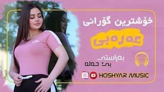 خۆشترین گۆرانی عەرەبی بۆ یەکەم جار بێ حەلە | Xoshtrin Gorani Arabi 2020 La Dast Xotan Madan Tek Tok