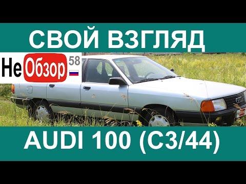 Свой взгляд. Ауди 100 (AUDI 100, 44 кузов/С3/1.8л/90л.с./1989г.в./300тыс.км. пробега)