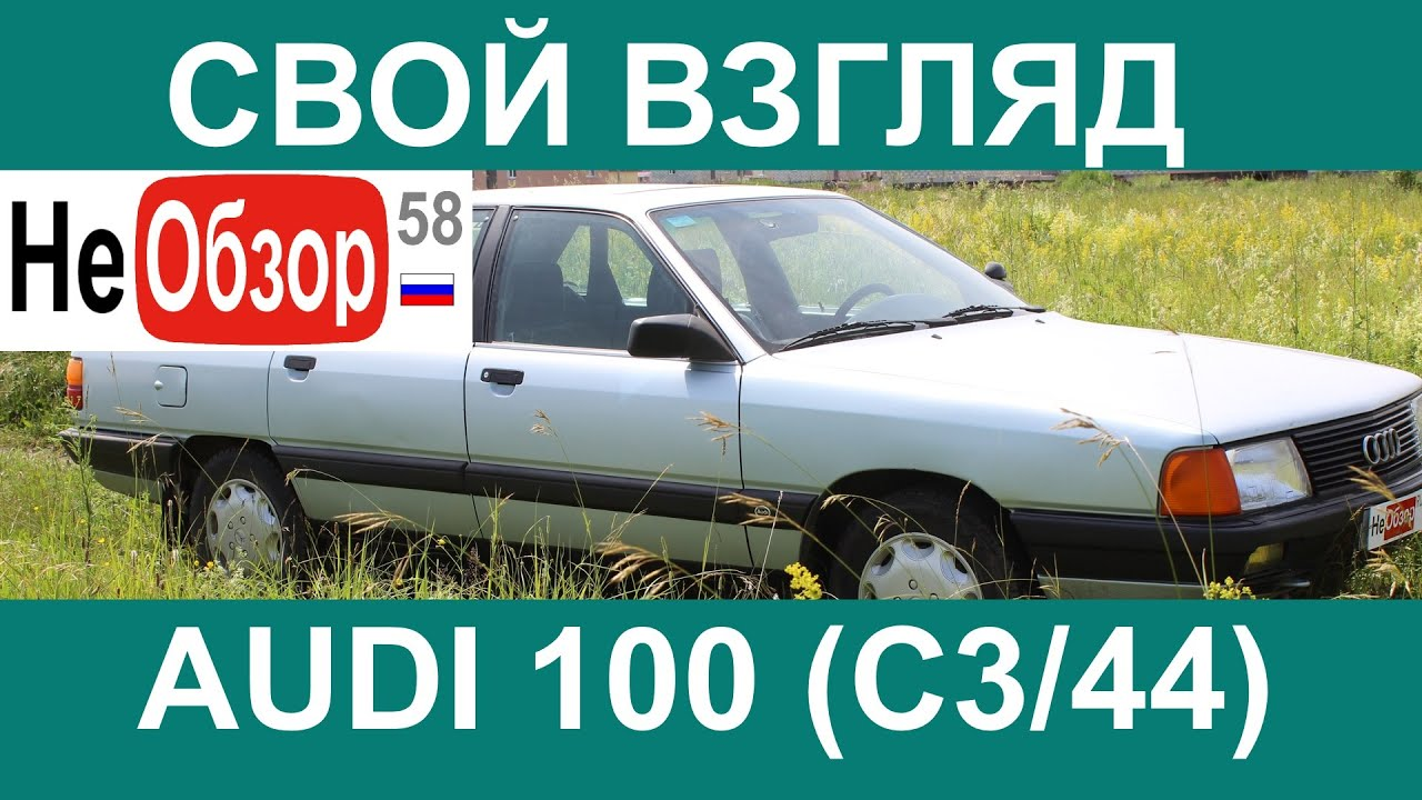 Ауди 100 (2.3 АКПП ) на продажу