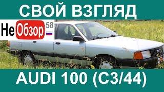 Свой взгляд. Ауди 100 (AUDI 100, 44 кузов/С3/1.8л/90л.с./1989г.в./300тыс.км. пробега)(Небольшой сюжет об автомобиле Ауди-100 в 44-м кузове (платформа С3), который находится в нашем пользовании с..., 2016-06-23T11:06:03.000Z)