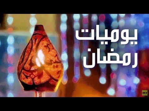 يوميات رمضان من القاهرة مع الفنان التشكيلي محمد عبلة..  - 22:59-2021 / 4 / 21