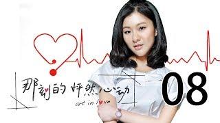 Gambar cover 【English&Indonesian】那刻的怦然心动 08丨Art In Love 08(主演:阚清子,胡宇威,洪尧,刘品言)【未删减版】