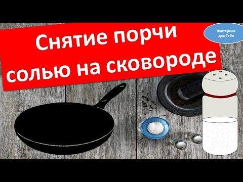 Как снять порчу солью на сковороде . Ритуал с солью . | Эзотерика для Тебя Советы Обряды