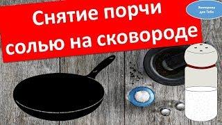 Как снять порчу солью на сковороде . Ритуал с солью .  Эзотерика для Тебя Советы Обряды