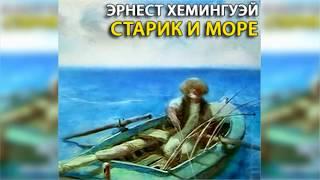 Старик и море, Эрнест Хемингуэй радиоспектакль слушать онлайн