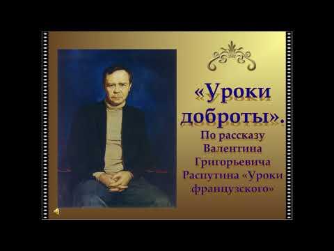 """В.Г.Распутин """"Уроки доброты"""""""