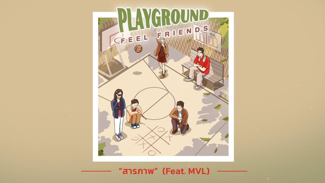 สารภาพ - Playground x MVL x Dj Leo l Playground Feel Friends