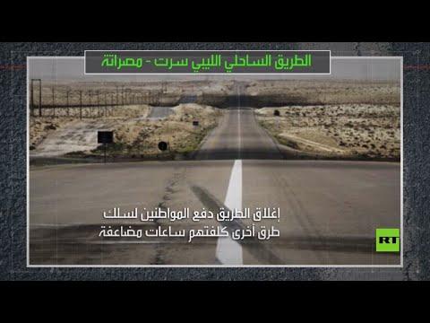 الطريق الساحلي الليبي سرت - مصراتة  - نشر قبل 9 ساعة