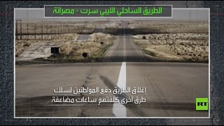 الطريق الساحلي الليبي سرت - مصراتة