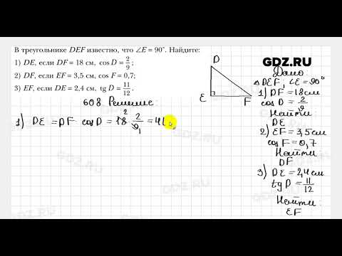 № 608 - Геометрия 8 класс Мерзляк