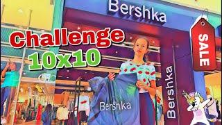 10х10 CHALLENGE как Катя Адушкина  10 минут в Bershka