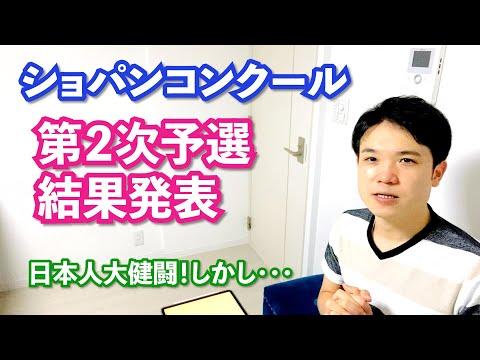 第2次予選結果発表【日本人大健闘!!しかし・・・】ショパンコンクール2021