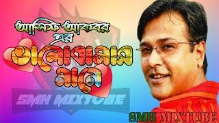 Asif Akbar II ভালোবাসার মানে II আসিফ আকবর II valobasar mane II best bangla song II new remix 2020