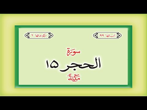 Surah 15 – Chapter 15 Al Hijr complete Quran with Urdu Hindi translation