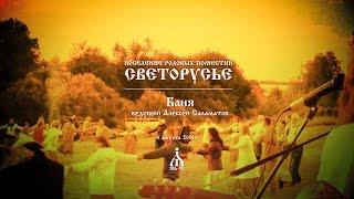 Премудрости бани от Алексея Саламатова