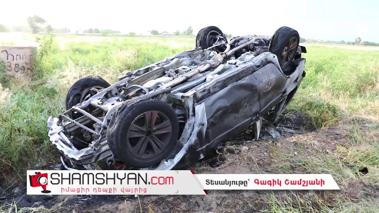 Խոշոր ավտովթար Արարատի մարզում. բախվել են BMW X5-ն ու Mercedes-ը. BMW-ն գլխիվայր հայտնվել է դաշտում