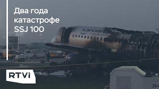 Катастрофа «Суперджета» в аэропорту Шереметьево. Что спустя два года говорят следователи и пилоты?
