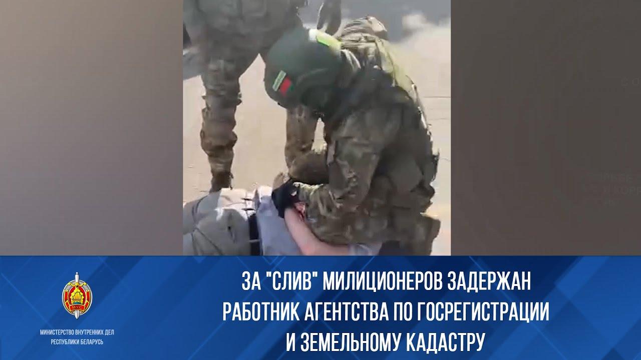 Минский работник агентства по госрегистрации и земельному кадастру «сливал» данные милиционеров