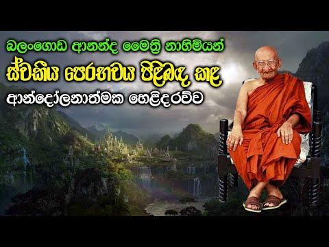 Baixar බළංගොඩ මහා නාහිමියන්ගේ පෙර භවය පිළිබඳ කල හෙළිදරව්ව - Reincarnation Of Ananda Maitreya Thero
