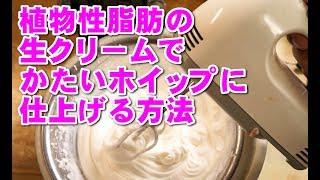 植物性脂肪の生クリームを使って、角が立つホイップクリームを作る方法...