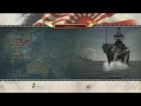 大日本帝国海軍シュミレータ