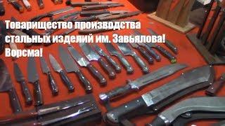 Выставка Клинок  2017 в Москве! Товарищество производства стальных изделий им. Завьялова! Ворсма!