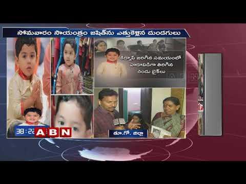 Bank Employee's Son Jashith Kidnapped at Mandapeta | East Godavari | ABN Telugu