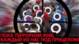 3 сентября   День солидарности в борьбе с терроризмом ПРЕЗЕНТАЦИЯ