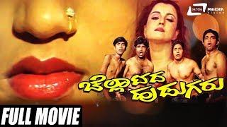 Challatada Hudugaru | Kannada Full Movie | Sandeep | Leena Siddhu | Comedy Movie