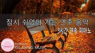 3시간 연속 듣기 | 잠시 쉬었다 가는 연주음악 | 뉴에이지 연주곡