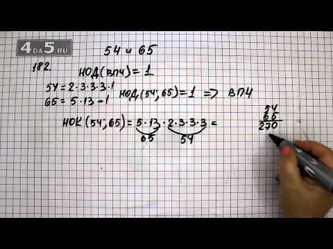 Упражнение 182.  Математика 6 класс Виленкин Н.Я.