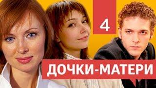 Сериал Дочки Матери 4 серия смотреть онлайн