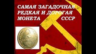 САМАЯ РЕДКАЯ ДОРОГАЯ и ТАИНСТВЕННАЯ МОНЕТА СССР Военных лет 2 копейки 1942 год