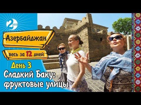 #6. Сладкий Баку: фруктовые улицы. День 3. Весь Азербайджан за 12 дней. Старый город. Городской пруд