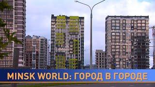 Фото Minsk World: «город в городе». Новое качество жизни на выгодных условиях