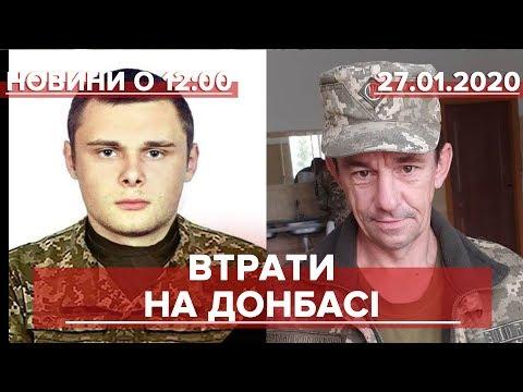 Випуск новин за 12:00: Двоє військових загинули на Донбасі