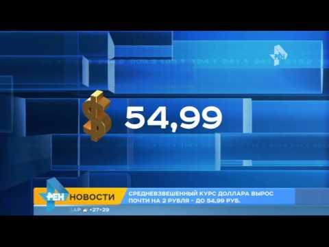 Курс доллара вырос на 2 рубля