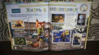 Собранный журнал PANINI Удивительный мир животных