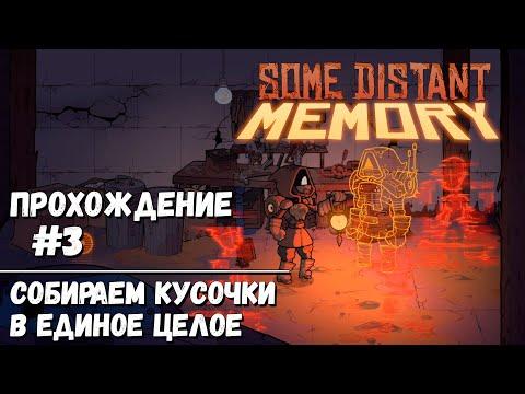 """НАСТОЯЩЕЕ """"ЛИЦО"""" ФАНТОМОВ ► SOME DISTANT MEMORY ПРОХОЖДЕНИЕ #3"""