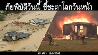ภัยพิบัติวันนี้ ชี้ชะตาโลกวันหน้า ! /ข่าวดังข่าวใหญ่ล่าสุด 11/9/2563