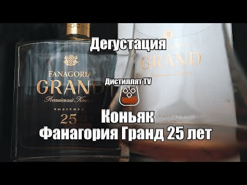 Коньяк Фанагория Гранд 25 лет (18+)