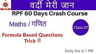 Class 07 || # RPF | वर्दी मेरी जान | Maths | by Rahul Sir | Formula based questions